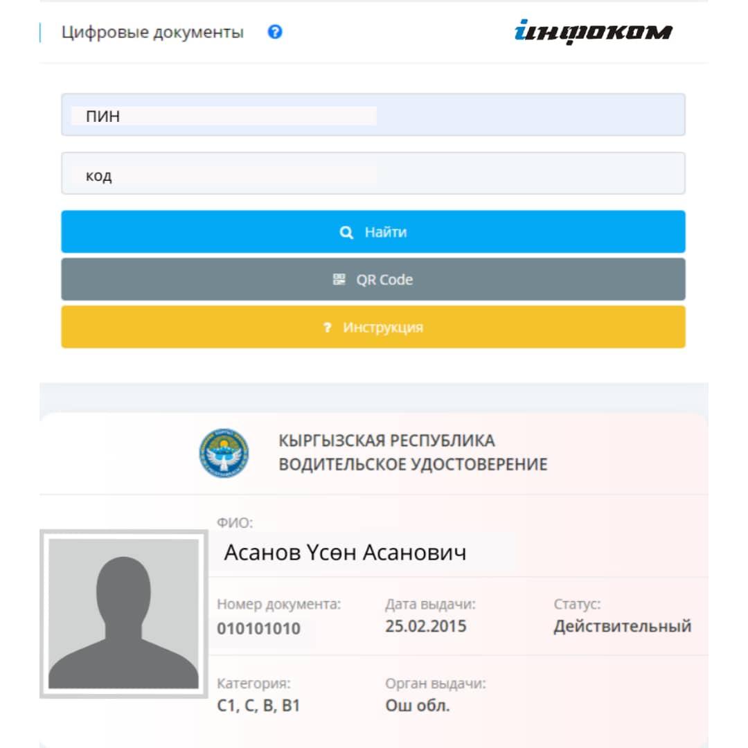 МЦР КР совместно с ГУООБДД тестирует электронные цифровые документы